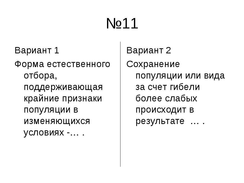 №11 Вариант 1 Форма естественного отбора, поддерживающая крайние признаки поп...