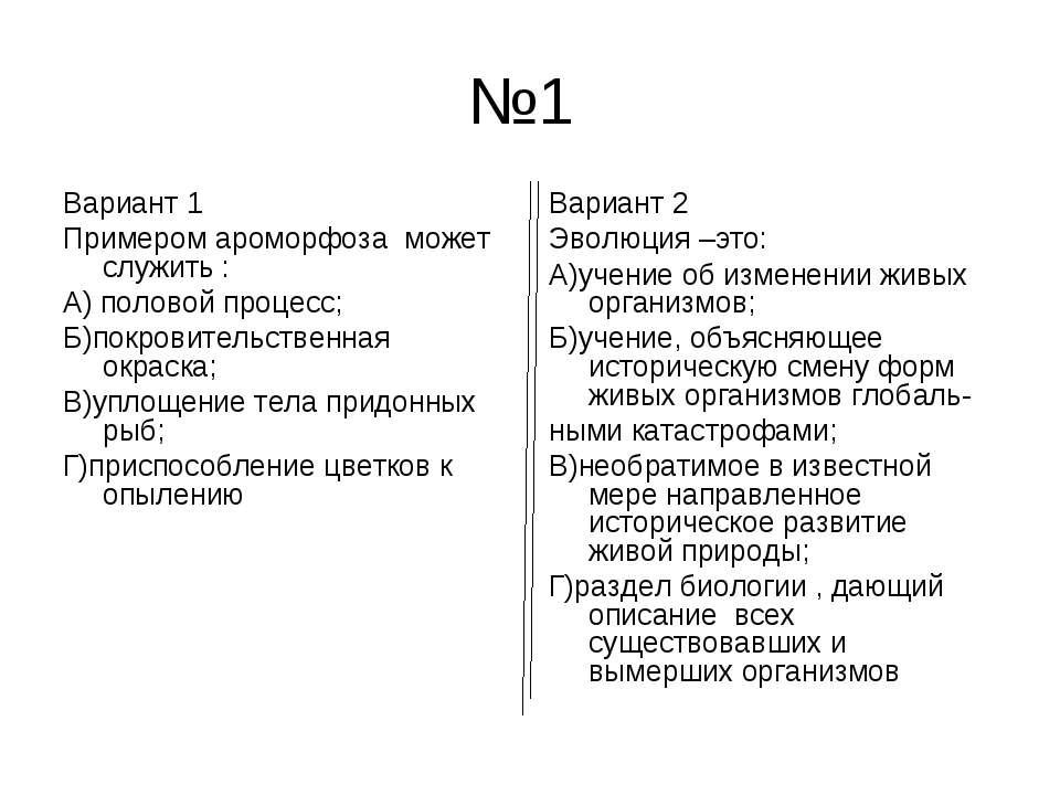 №1 Вариант 1 Примером ароморфоза может служить : А) половой процесс; Б)покров...