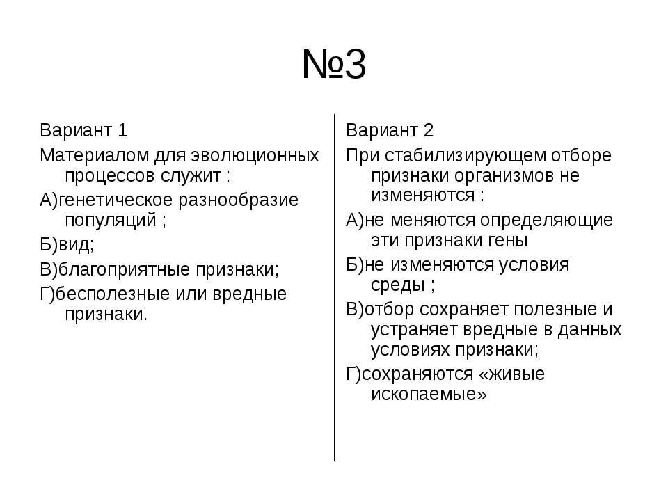 №3 Вариант 1 Материалом для эволюционных процессов служит : А)генетическое ра...