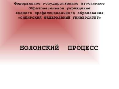 БОЛОНСКИЙ ПРОЦЕСС Федеральное государственное автономное Образовательное учре...