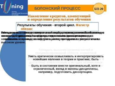 БОЛОНСКИЙ ПРОЦЕСС Накопление кредитов, компетенций и определение результатов ...