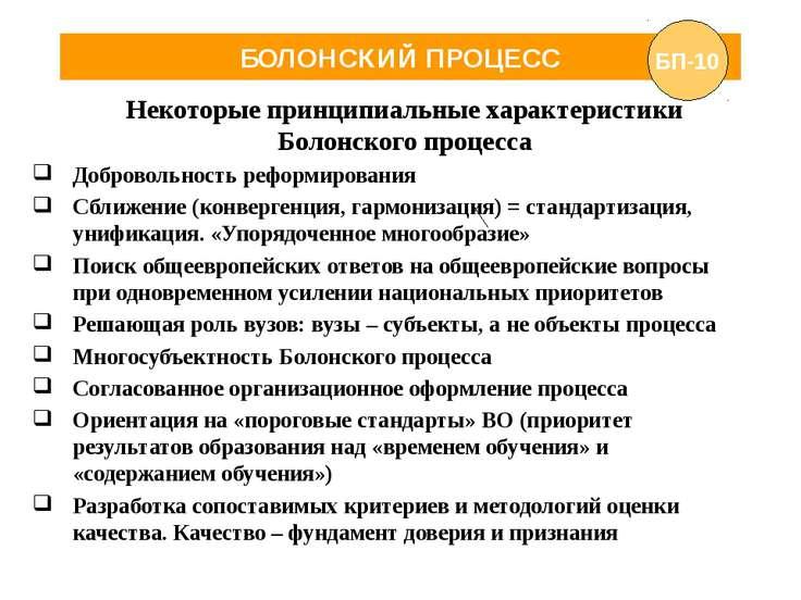 БОЛОНСКИЙ ПРОЦЕСС Добровольность реформирования Сближение (конвергенция, гарм...