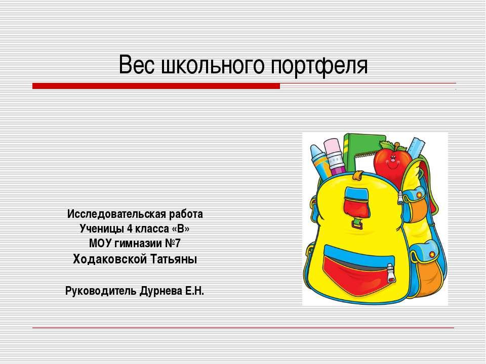 Вес школьного портфеля Исследовательская работа Ученицы 4 класса «В» МОУ гимн...