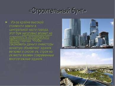 «Строительный бунт» Из-за крайне высокой стоимости земли в центральной части ...