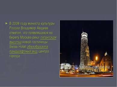 В 2008 году министр культуры России Владимир Авдеев отметил, что появившаяся ...