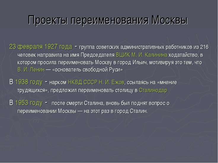 Проекты переименования Москвы 23 февраля 1927 года - группа советских админис...