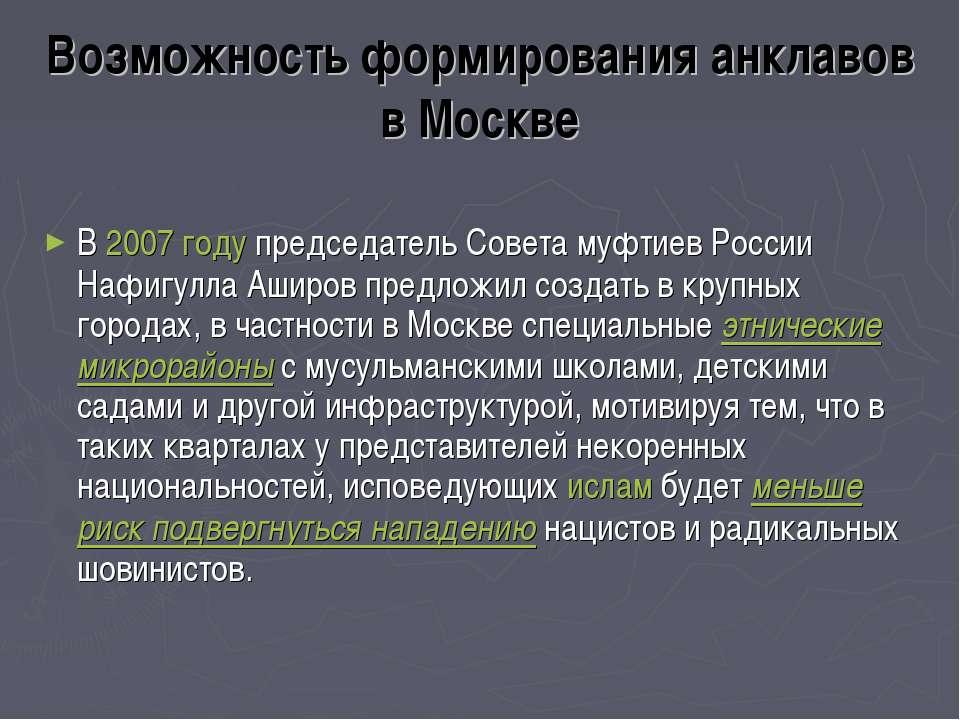 Возможность формирования анклавов в Москве В 2007 году председатель Совета му...