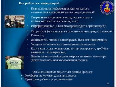 * Организационные моменты в период кризиса: Комфортные условия для журналисто...