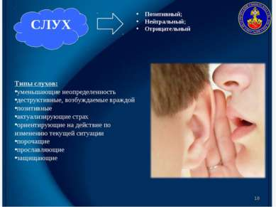 * Типы слухов: уменьшающие неопределенность деструктивные, возбуждаемые вражд...