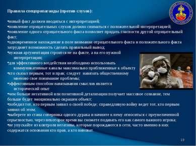 * Правила спецпропаганды (против слухов): новый факт должен вводиться с интер...