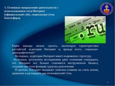 * Какие выводы можно сделать, анализируя характеристики российской аудитории ...