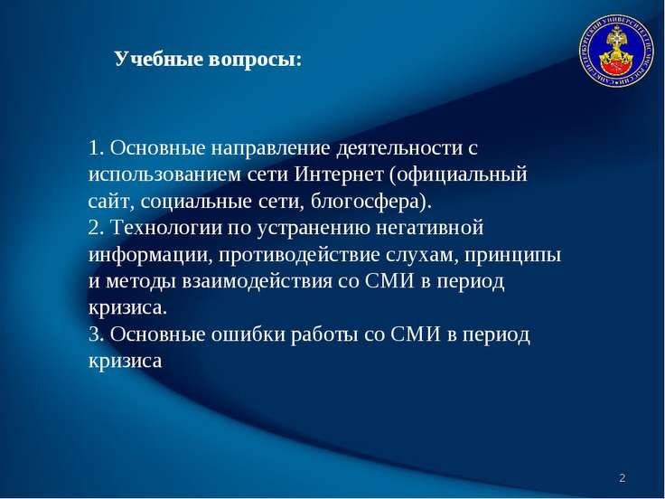* 1. Основные направление деятельности с использованием сети Интернет (официа...