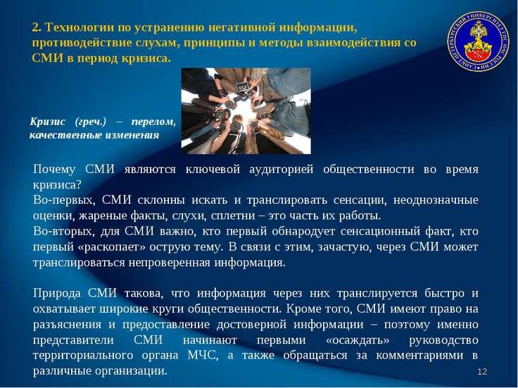 * 2. Технологии по устранению негативной информации, противодействие слухам, ...