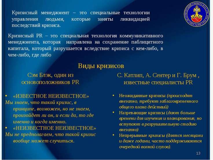 * Кризисный PR – это специальная технология коммуникативного менеджмента, кот...