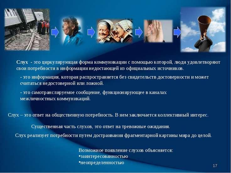 * - это информация, которая распространяется без свидетельств достоверности и...