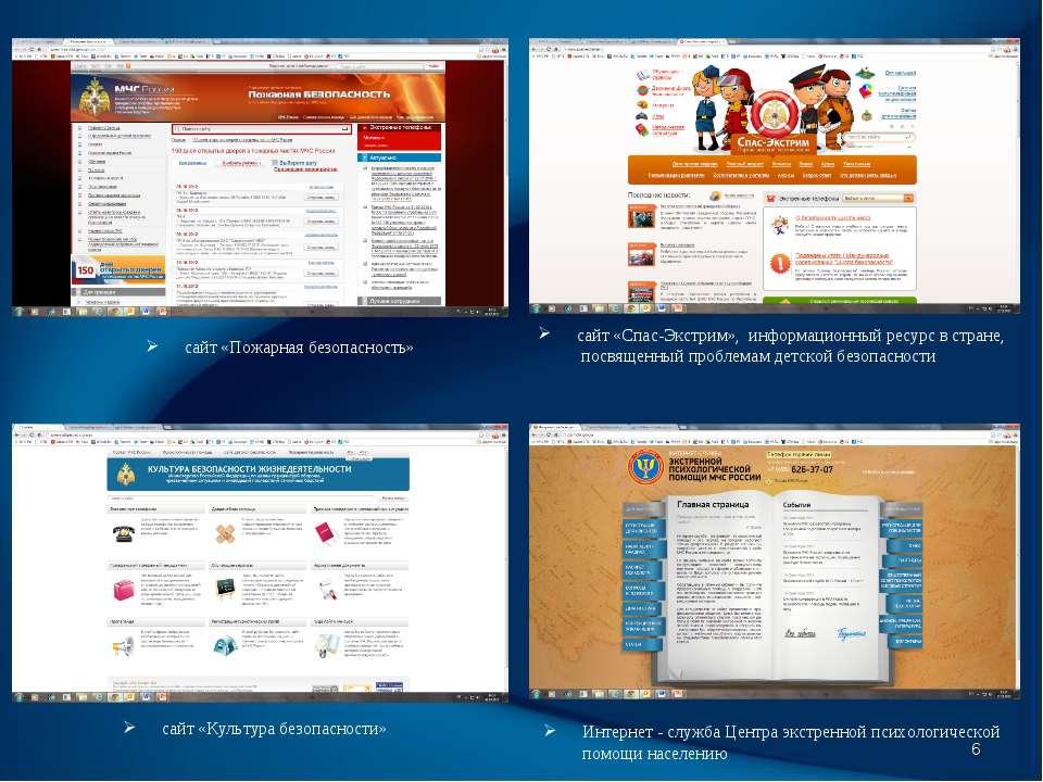 * сайт «Спас-Экстрим», информационный ресурс в стране, посвященный проблемам ...