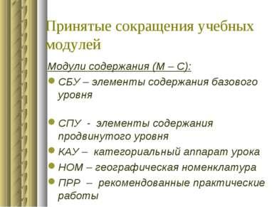 Принятые сокращения учебных модулей Модули содержания (М – С): СБУ – элементы...