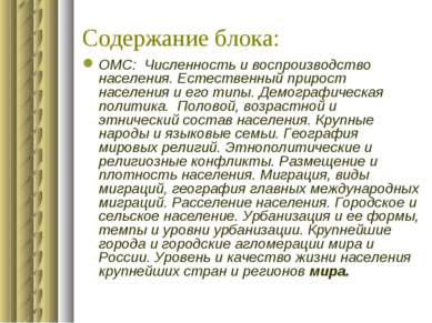 Содержание блока: ОМС: Численность и воспроизводство населения. Естественный ...
