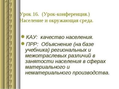 Урок 16. (Урок-конференция.) Население и окружающая среда. КАУ: качество насе...