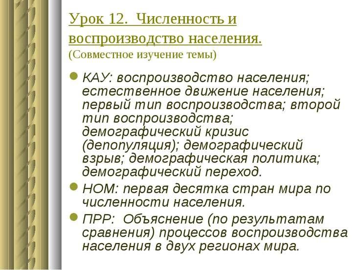 Урок 12. Численность и воспроизводство населения. (Совместное изучение темы) ...