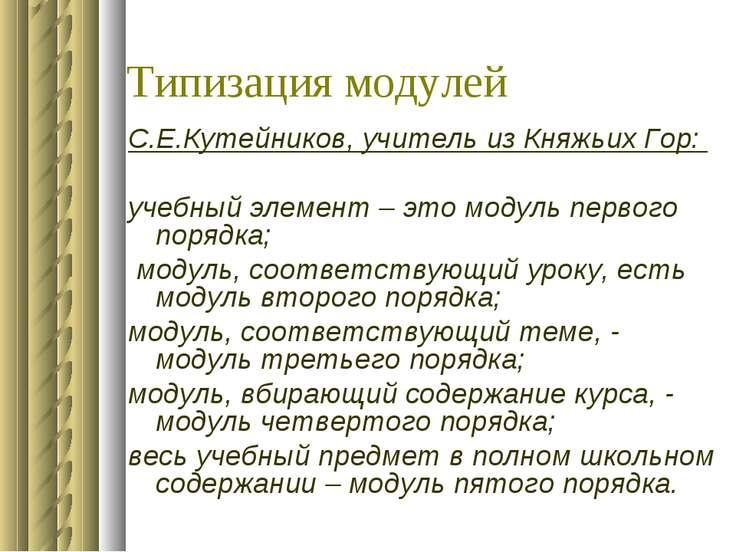 Типизация модулей С.Е.Кутейников, учитель из Княжьих Гор: учебный элемент – э...