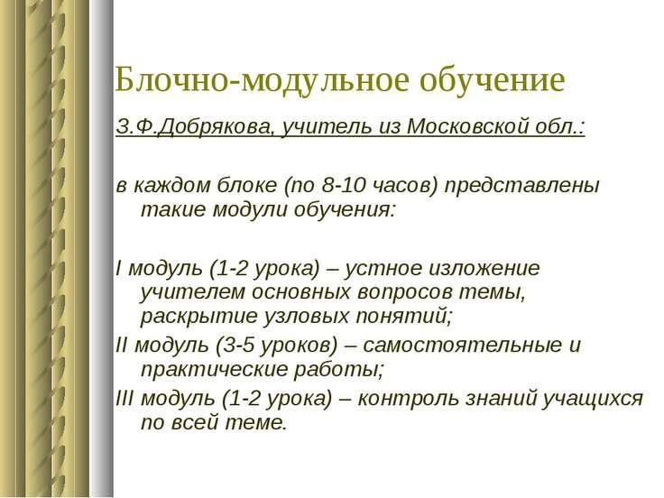 Блочно-модульное обучение З.Ф.Добрякова, учитель из Московской обл.: в каждом...