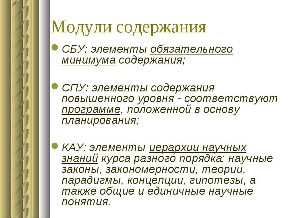 Модули содержания СБУ: элементы обязательного минимума содержания; СПУ: элеме...