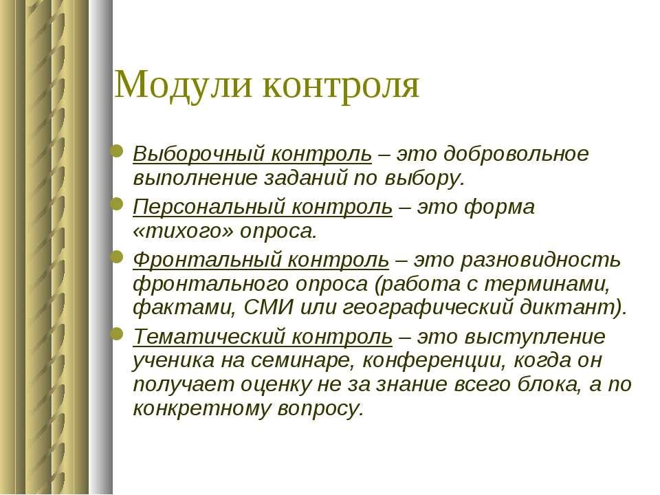 Модули контроля Выборочный контроль – это добровольное выполнение заданий по ...
