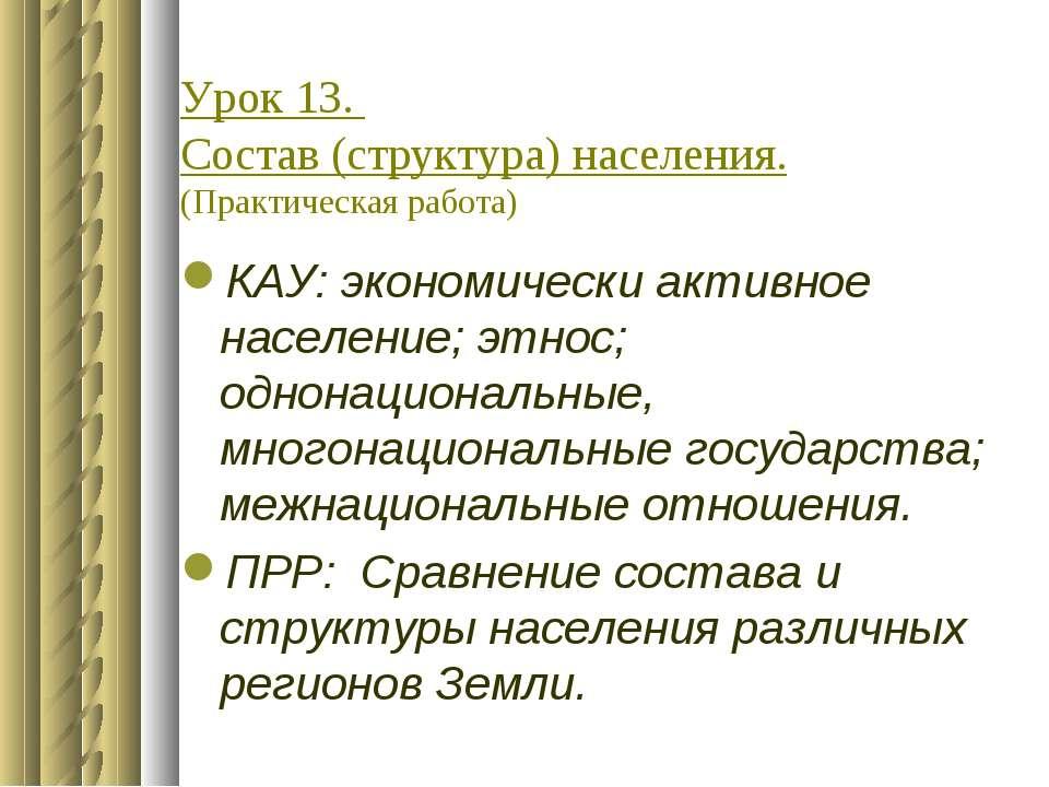 Урок 13. Состав (структура) населения. (Практическая работа) КАУ: экономическ...