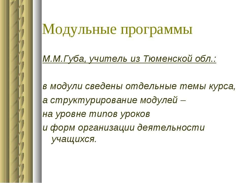 Модульные программы М.М.Губа, учитель из Тюменской обл.: в модули сведены отд...