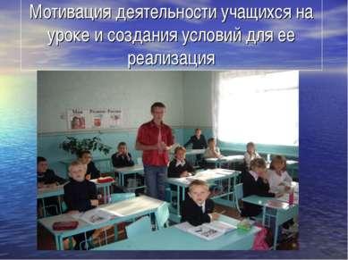 Мотивация деятельности учащихся на уроке и создания условий для ее реализация