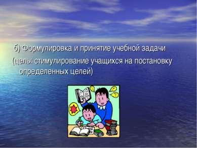 б) Формулировка и принятие учебной задачи (цель: стимулирование учащихся на п...