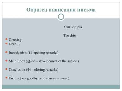 Образец написания письма Your address The date Greeting Dear…, Introduction (...