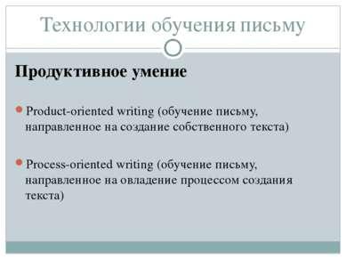 Технологии обучения письму Продуктивное умение Product-oriented writing (обуч...