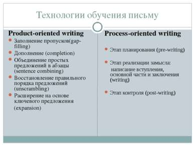 Технологии обучения письму Product-oriented writing Заполнение пропусков(gap-...