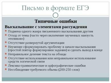 Письмо в формате ЕГЭ Типичные ошибки Высказывание с элементами рассуждения По...