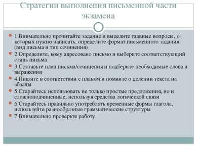 Стратегии выполнения письменной части экзамена 1 Внимательно прочитайте задан...