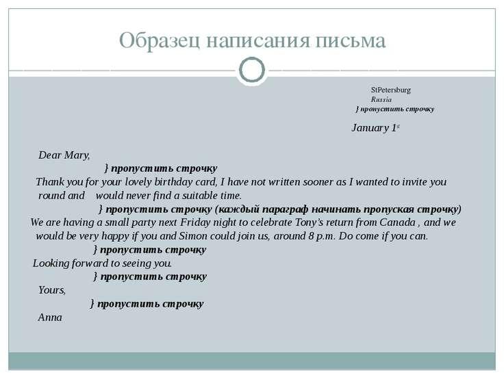 Образец написания письма StPetersburg Russia } пропустить строчку January 1st...