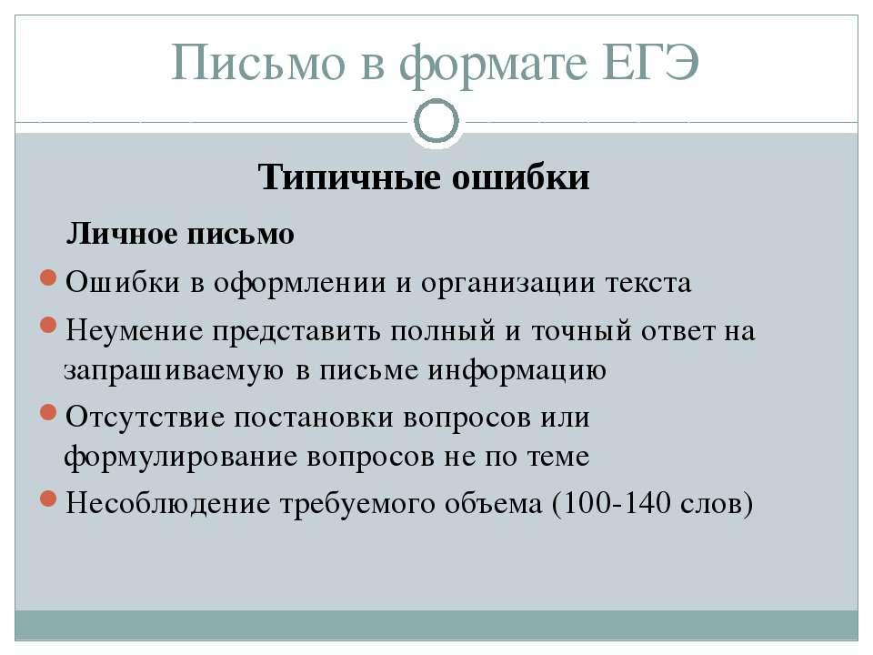 Письмо в формате ЕГЭ Типичные ошибки Личное письмо Ошибки в оформлении и орга...