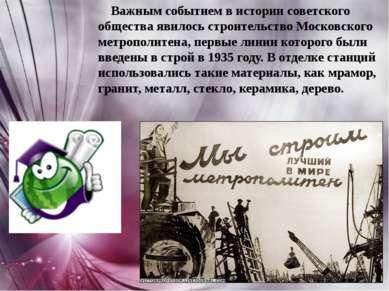 Важным событием в истории советского общества явилось строительство Московско...