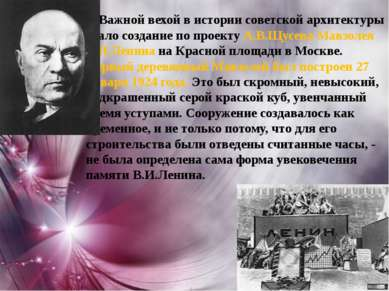 Важной вехой в истории советской архитектуры стало создание по проекту А.В.Щу...