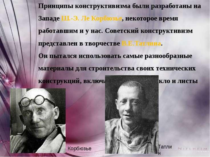Принципы конструктивизма были разработаны на Западе Ш.-Э. Ле Корбюзье, некото...