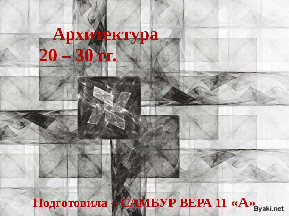 Архитектура 20 – 30 гг. Подготовила – САМБУР ВЕРА 11 «А»