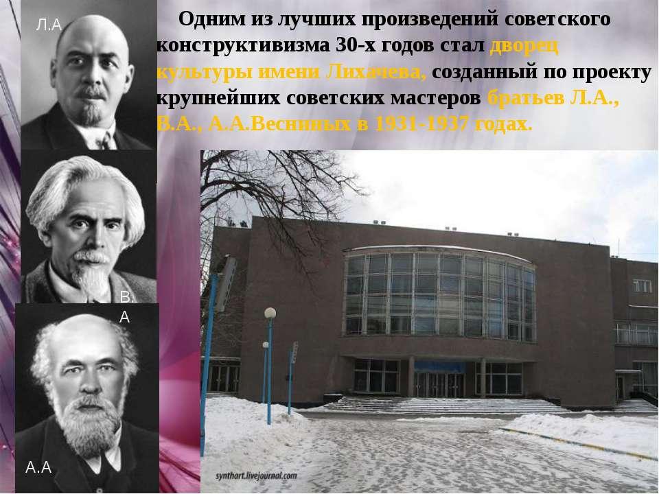 Одним из лучших произведений советского конструктивизма 30-х годов стал дворе...