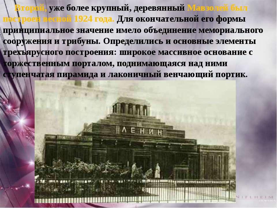 Второй, уже более крупный, деревянный Мавзолей был построен весной 1924 года....