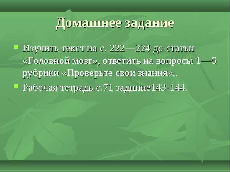 Домашнее задание Изучить текст на с. 222—224 до статьи «Головной мозг», ответ...