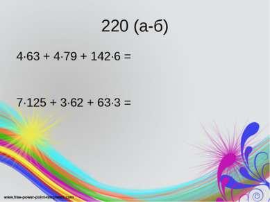 220 (а-б) 4·63 + 4·79 + 142·6 = 7·125 + 3·62 + 63·3 =