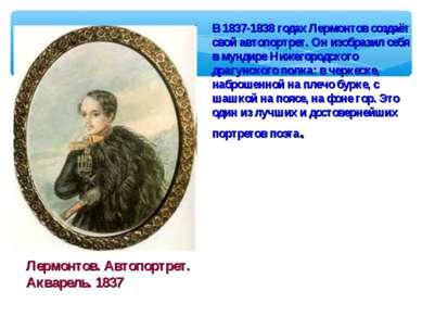 В 1837-1838 годах Лермонтов создаёт свой автопортрет. Он изобразил себя в мун...