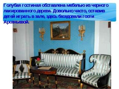 Голубая гостиная обставлена мебелью из черного лакированного дерева. Довольно...