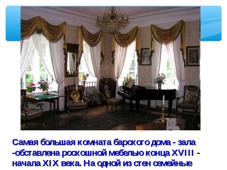 Самая большая комната барского дома - зала -обставлена роскошной мебелью конц...